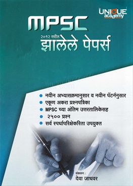 MPSC 2012 Madhil Jhalele Papers