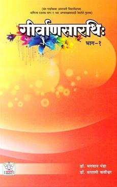 Girvansarathi Bhag 1