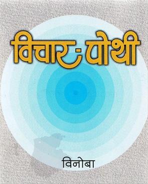 Vichar Pothi