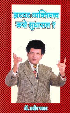 Zatpat Vyaktimatva Kase Sudharal