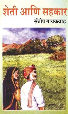 Sheti Ani Sahakar