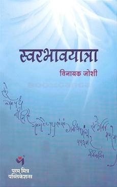 Swarabhavyatra