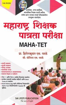 Maharashtr Shikshak Patrata Pariksha Maha TET