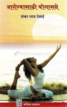 आरोग्यासाठी योगासने