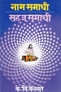 Namsamadhi Sahajsamadhi