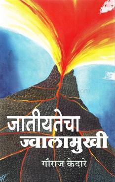 Jatiyatecha Jwalamukhi