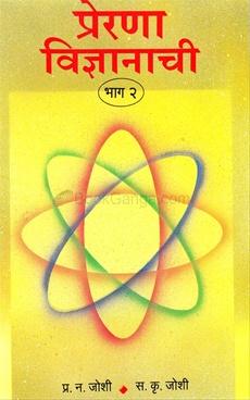 Prerana Vidnyanachi Bhag 2