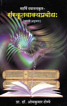 Maharshi Dayanandakrut Sanskrutvakyaprabodhaha