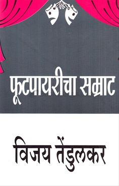 Footpayaricha Samrat