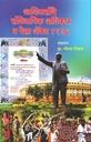 आदिवासींचे साविधानिकअधिकार व पैसा अॅक्ट १९९६