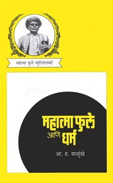 Mahatma Phule Ani Dharm