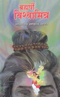 Brahmarshi Wishwamitra