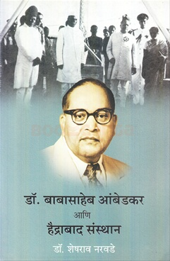 Dr. Babasaheb Ambedkar ani Hyderabad Sansthan