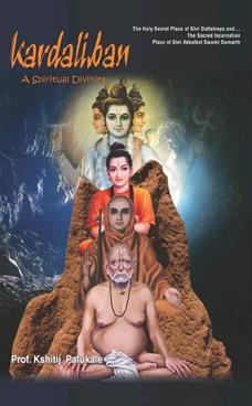 Kardaliban A Divine Experience