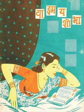 वाङ्मय शोभा ( ऑक्टोंबर १९६४ )