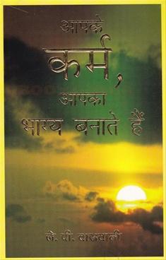 Aapke Karm Aapaka Bhagya Banate Hai