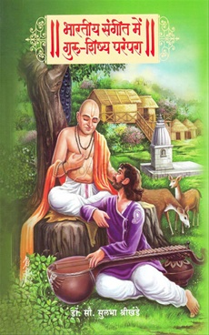 Bharatiy Sangit Me Guru Shishya Parmpara