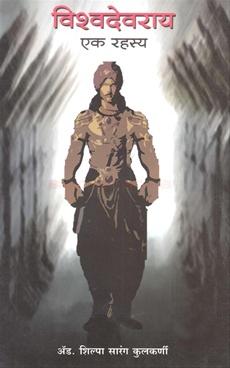 Vishwadevray : Ek Rahasya