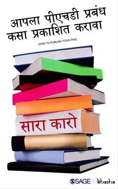 Aapala PHD Prabandh Kasa Prakashit Karava