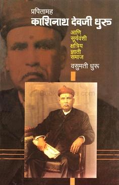 Prapitamah Kashinath Devaji Dhuru