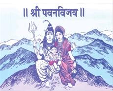 Shri Pavanvijay