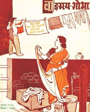 वाङ्मय शोभा ( ऑगस्ट १९५८ )