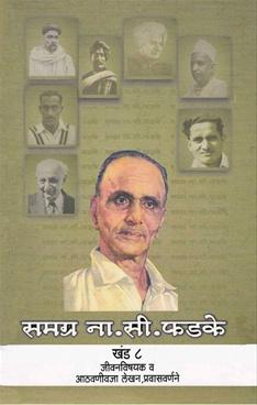 Samagra N. S. Phadke Khand 8