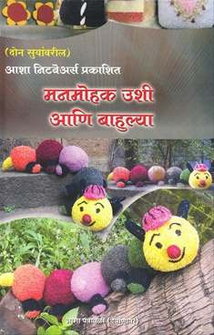 Manmohak Ushi Ani Bahulya