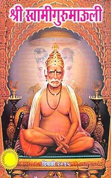 Shri Swamigurumauli 2015