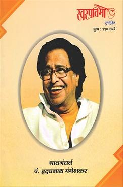 Swarpratibha Diwali 2020 (Hrudaynath Mangeshkar)