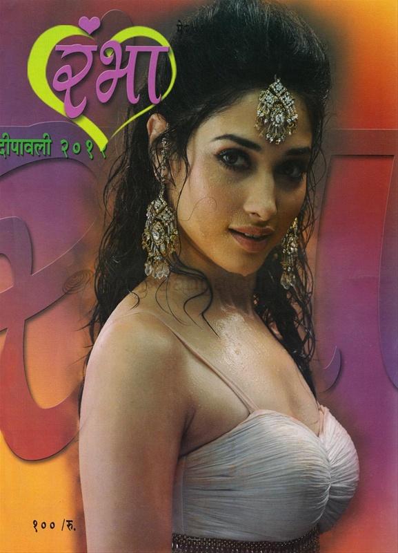 रंभा (२०१२)