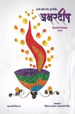 Akshardeep Diwali 2020