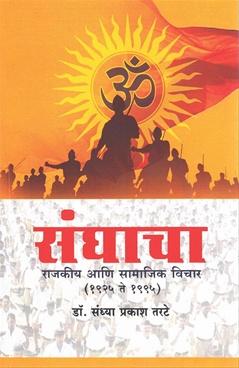 Sanghacha Rajkiya Ani Samajik Vichar ( 1925 Te 1995 )
