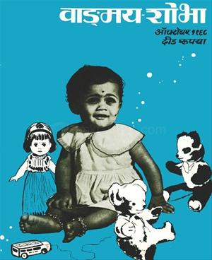 वाङ्मय शोभा ( ऑक्टोंबर १९६८ )