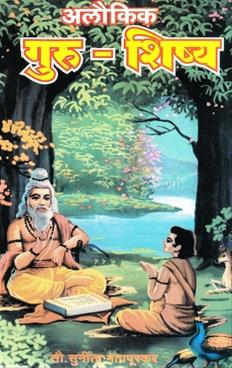 Alaukik Guru - Shishya