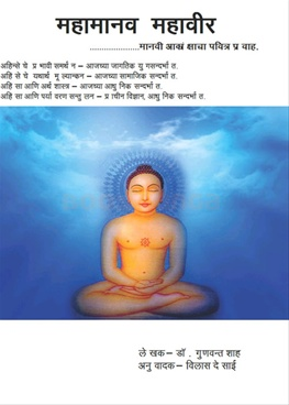 Mahamanav Mahavir