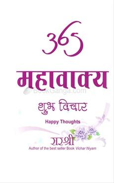 365 Mahavakya