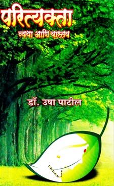 Parityakta : Vyatha Ani Vastav