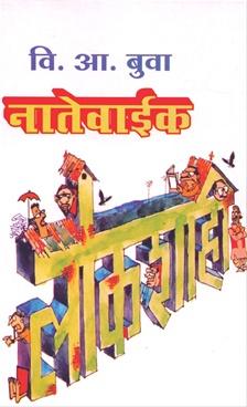 Natevaik Lokshahi