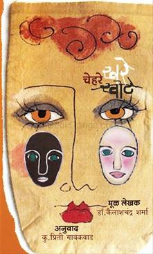 Chehare Khare Khote