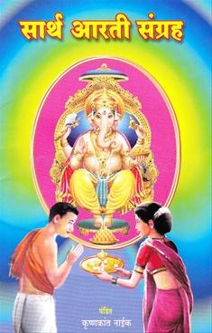 Sarth Arati Sangrah