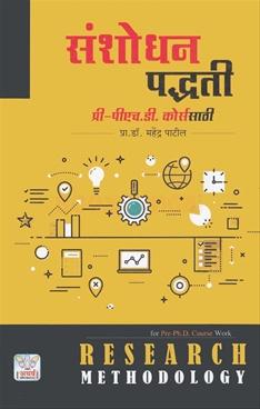 Sanshodhan Paddhati Pre-Ph.D. Course Sathi