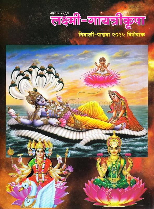 लक्ष्मी-गायत्रीकृपा २०१५