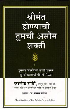 Shrimant Honyachi Tumchi Asim Shakti