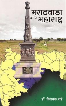 Marathwada Ani Maharashtra