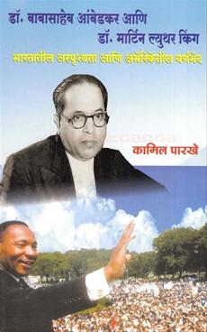Dr. Babasaheb Ambedkar Ani Dr. Martin Lyuther King
