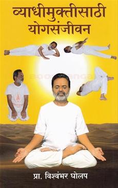 Vyadhimuktisathi Yogsanjivan