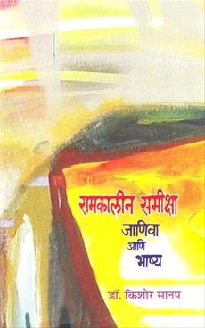 Samakalin Samiksha Janiva Ani Bhashya