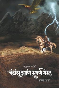 Chandanshu Ani Suvarna Garud