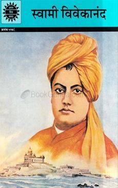 Swami Vivekananda (Marathi)